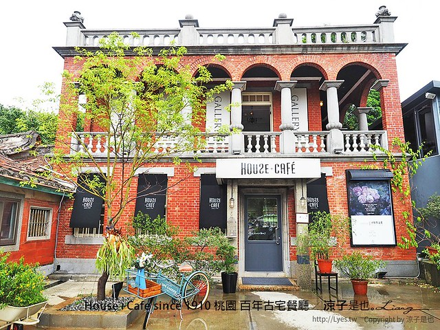 House+Cafe since 1910 桃園 百年古宅餐廳 30