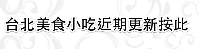 台北好吃好玩 小吃美食景點旅遊懶人包推薦