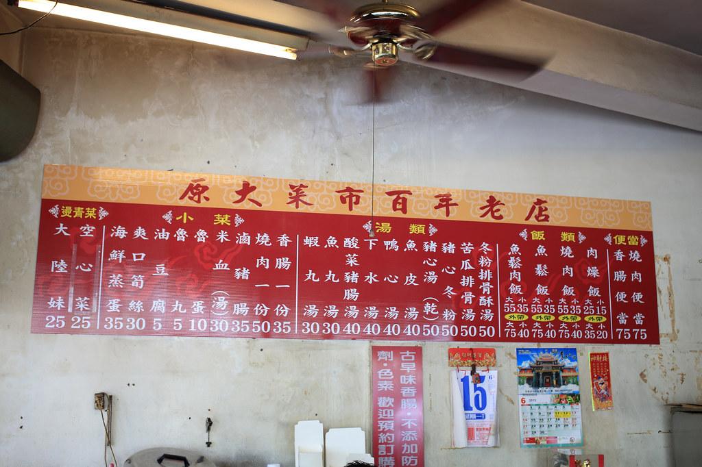 20150615-2台南-順天肉燥飯 (7)
