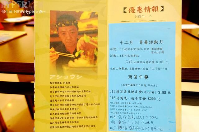 神川日式料理丼飯專賣 (12)