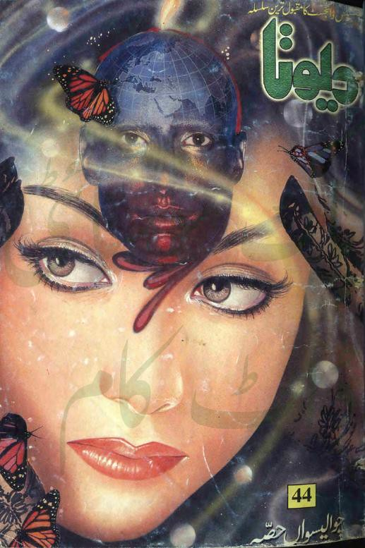Devta Part 44-46 is a very well written complex script novel which depicts normal emotions and behaviour of human like love hate greed power and fear, writen by Mohiuddin Nawab , Mohiuddin Nawab is a very famous and popular specialy among female readers