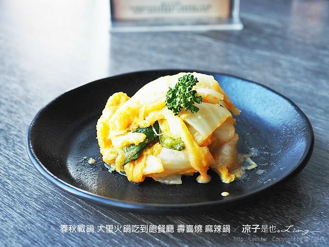 春秋戰鍋 大里火鍋吃到飽餐廳 壽喜燒 麻辣鍋 10