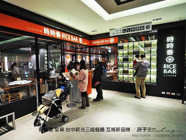 時時香 菜單 台中新光三越餐廳 瓦城新品牌 6