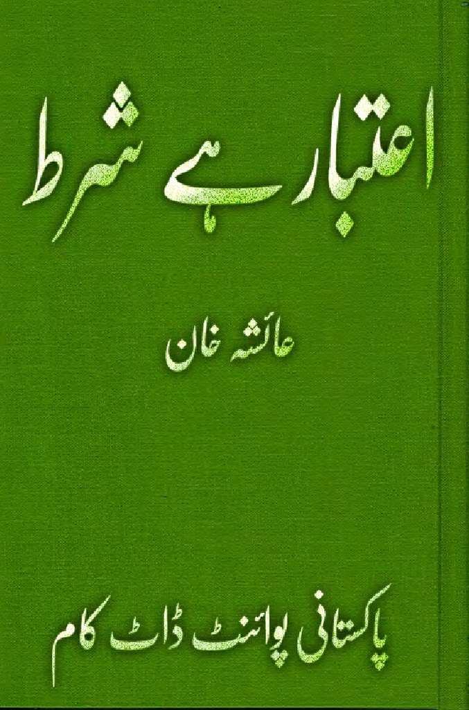 Aitbaar Hai Shart Complete Novel By Ayesha Khan