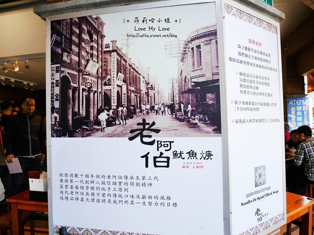 迪化街小吃美食推薦 (14)