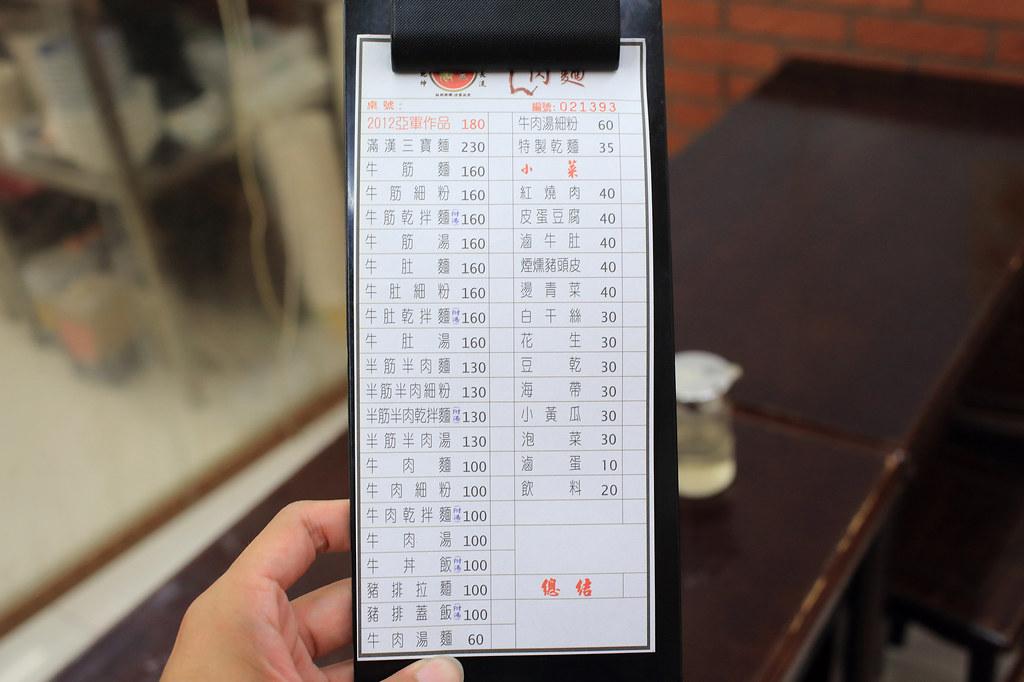 20150724萬華-正立牛肉麵 (6)