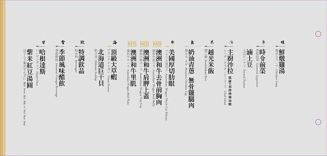 台北牧島菜單_170115_0018