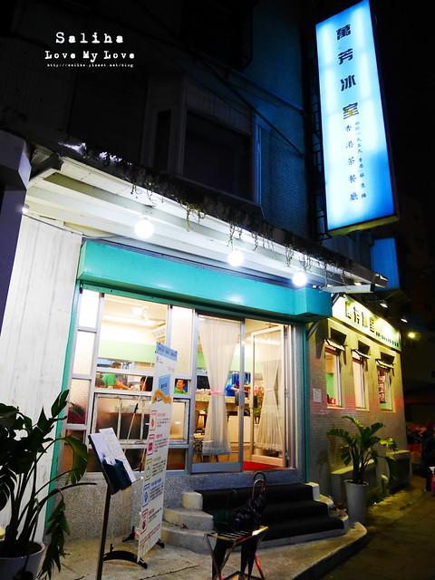 台北香港茶餐廳推薦萬芳冰室 (3)