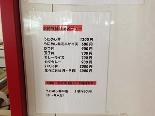 rishiri-island-maruzen-syokudo-take-out-menu