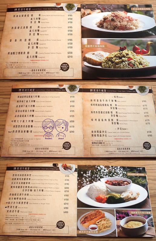 17 默沏(三民店) MENU