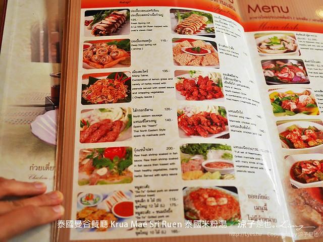 泰國曼谷餐廳 Krua Mae Sri Ruen 泰國米粉湯 5