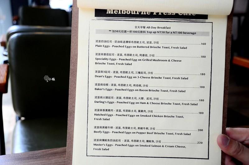 莫爾本布蕾斯咖啡廳板橋府中早午餐推薦不限時Melbourne Press  Cafe(46)