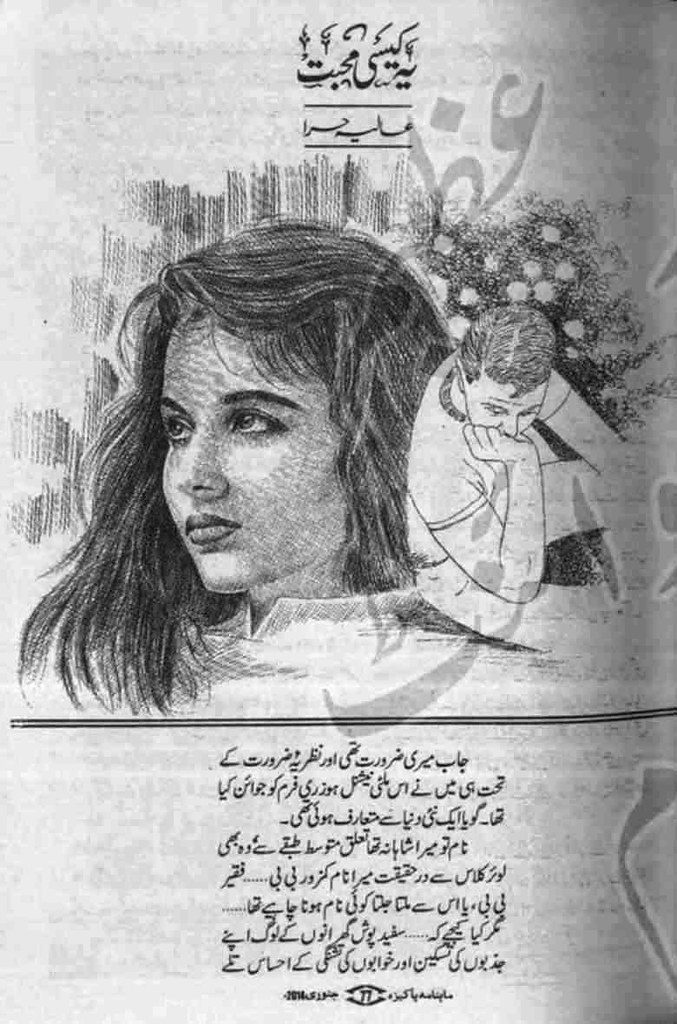 Yeh Kesi Mohabbat Hay is a social and romantic urdu love story written by Digest Writer Alia Hira, Yeh Kesi Mohabbat Hay is a very popular urdu novel and most awaited love story