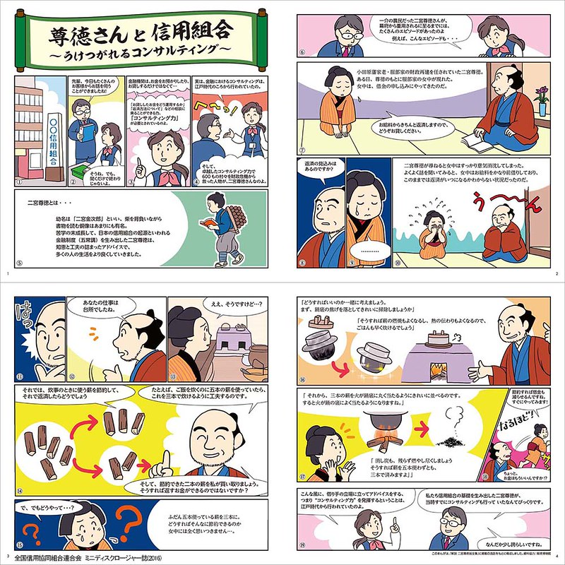 Manga マンガ