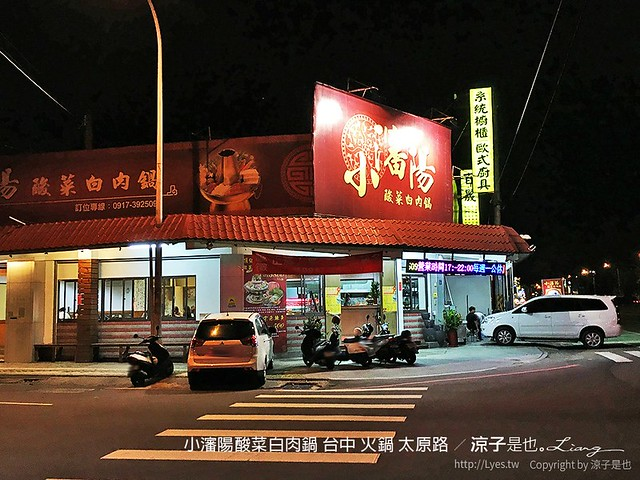 小瀋陽酸菜白肉鍋 台中 火鍋 太原路 15