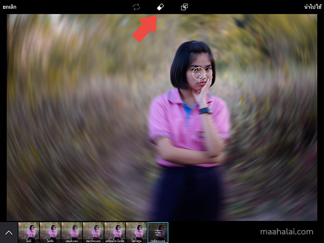 PicsArt Blur Circle