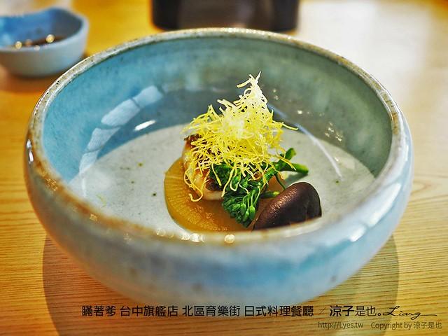 瞞著爹 台中旗艦店 北區育樂街 日式料理餐廳 35
