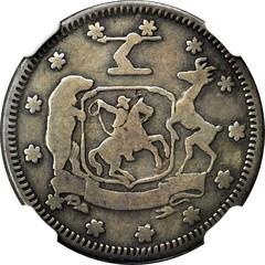 1849 Massachusetts & California Co. $5 Trial obverse