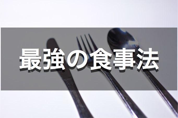 最強の食事法・健康長寿法