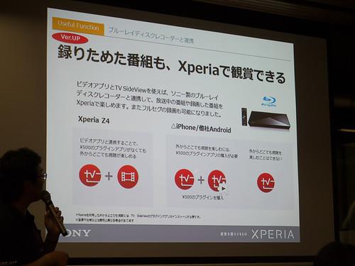 Xperia アンバサダー ミーティング スライド : 通常ですと、500 のプラグインアプリの購入が必要ですが、Xperia Z4 Tablet ではプリインストールされています