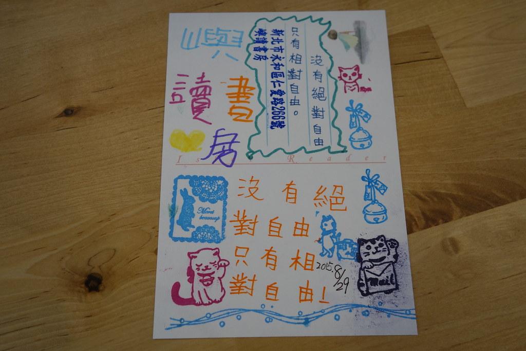2015.08.29 嶼讀書房分享會《戀夏的島嶼時光》講師-2