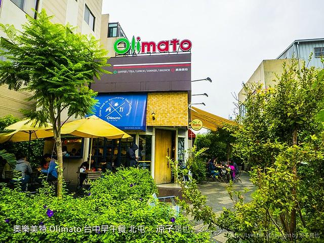 奧樂美特 Olimato 台中早午餐 北屯 9