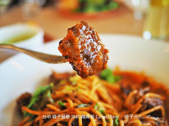 台中 親子餐廳 沙坑 嘎嗶惦 CarpeDiem 23