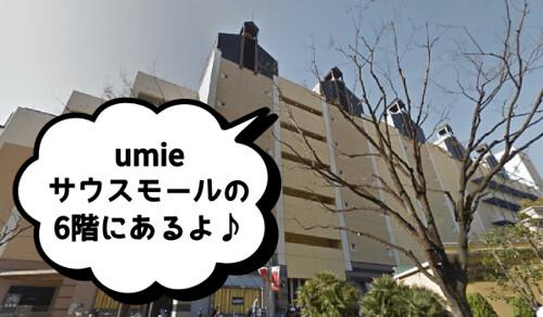 ミュゼ 神戸ハーバーランドumie店
