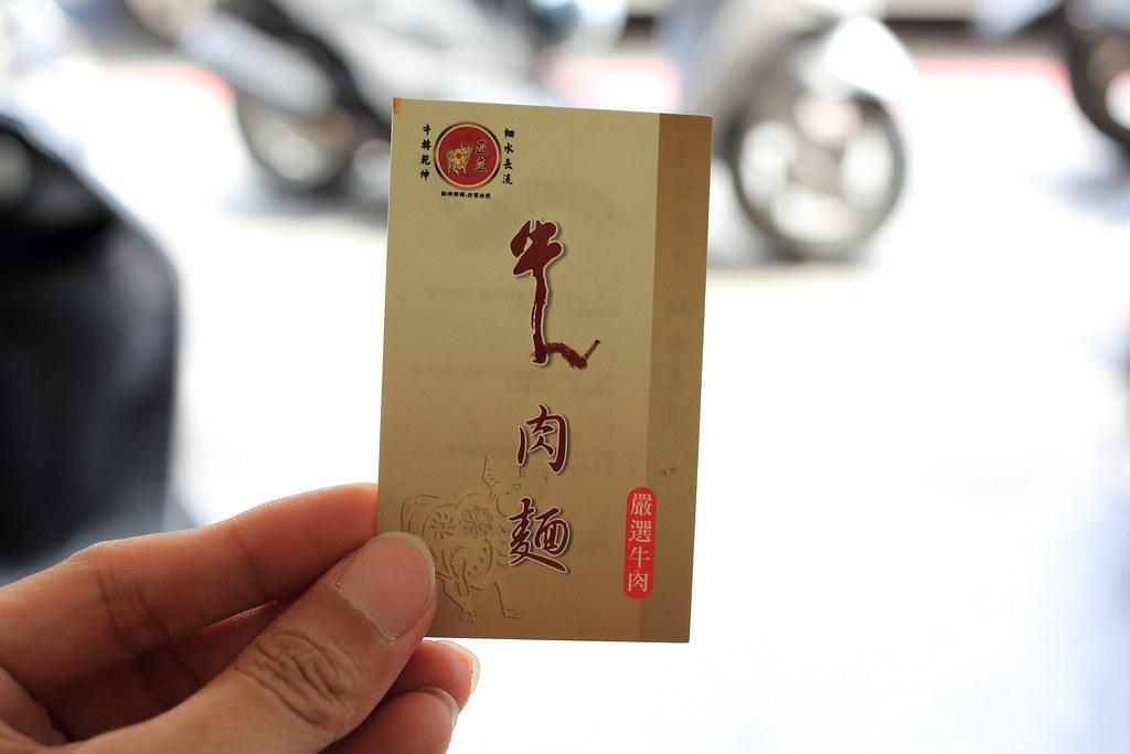 20150724萬華-正立牛肉麵 (14)