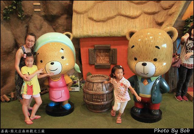 嘉義-熊大庄森林觀光工廠15