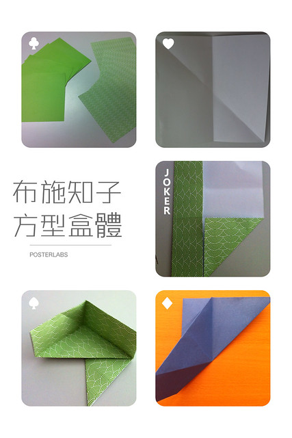150806_Storigami_方形紙盒體作法一