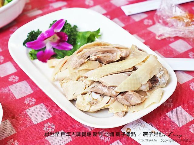 綠世界 百年古厝餐廳 新竹 北埔 親子景點 15
