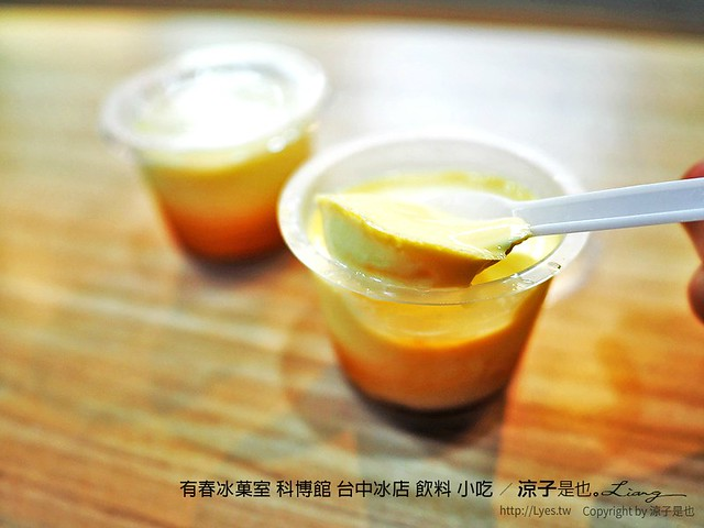 有春冰菓室 科博館 台中冰店 飲料 小吃 32