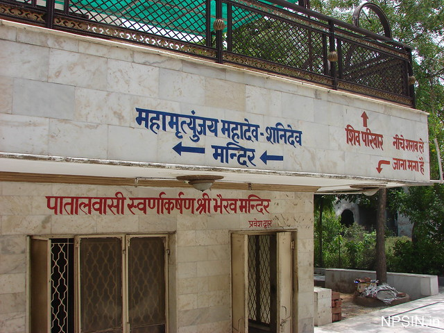 Main entry gate of Prachin Kaal Bhairav Mandir
