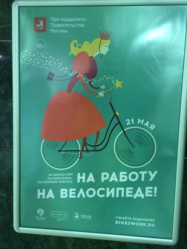 Bike to work day poster Moscow 2015
