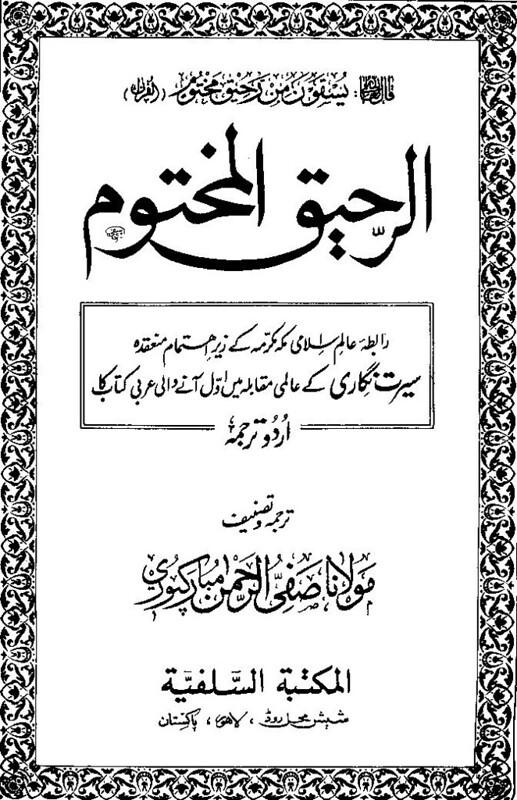 Ar-raheeqAl-makhtumurdu_0000