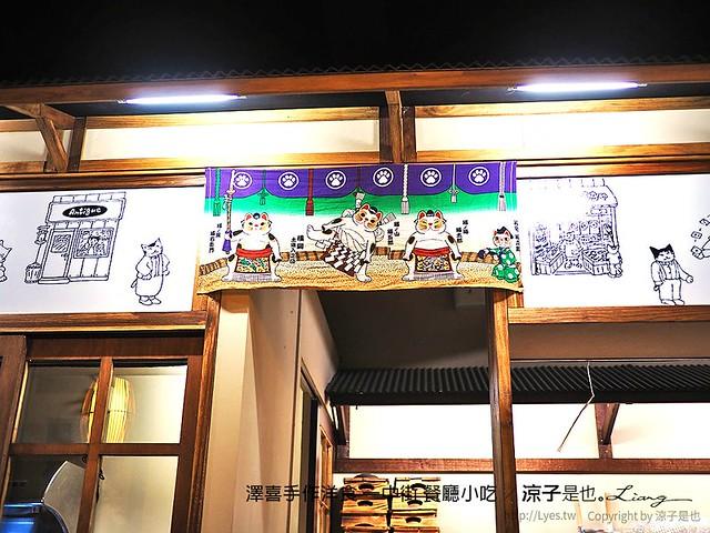 澤喜手作洋食 一中街 餐廳小吃 59