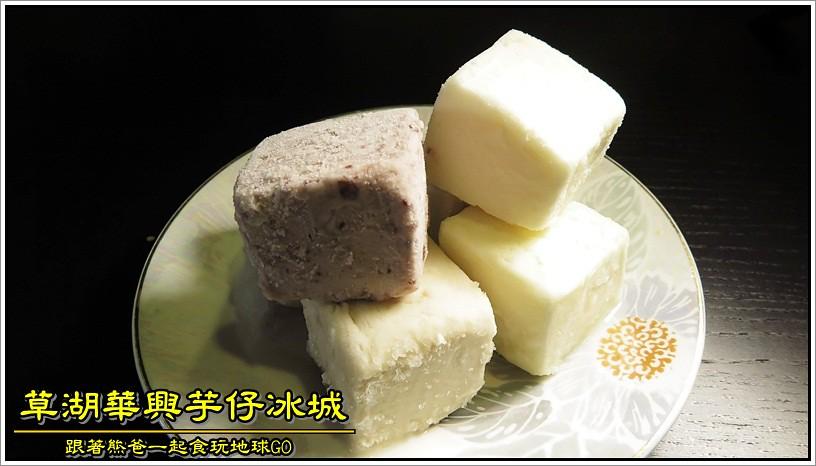 草湖華興芋仔冰 / 台中