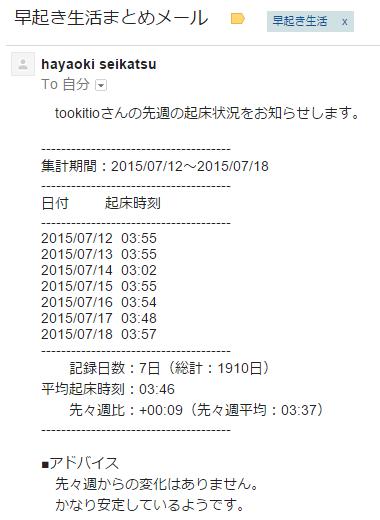20150726_hayaoki_01