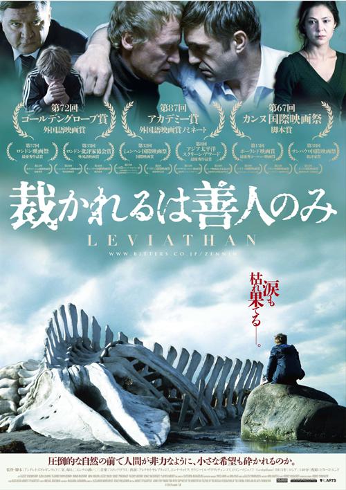 映画『裁かれるは善人のみ』日本版ポスター