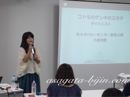小島利恵さんセミナー、朝型美人塾より