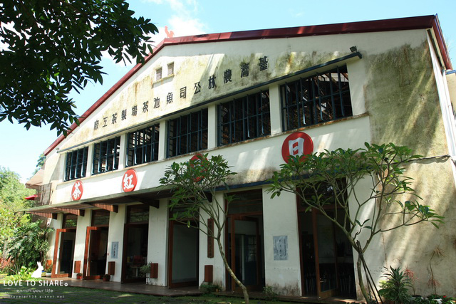 日月老茶廠