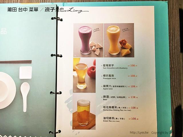 莆田 台中 菜單 18