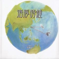 《海豚時鐘》封面。(圖片來源:黑潮文教基金會)