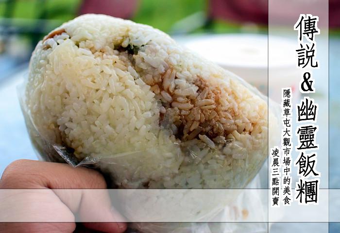 草屯控肉飯團01