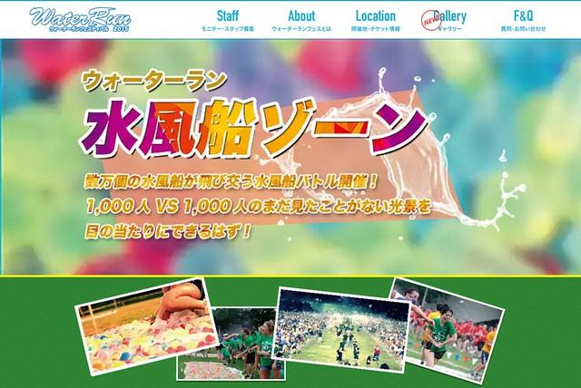 screencapture-waterrun-jp-about-waterbaloon-html-1438574192327