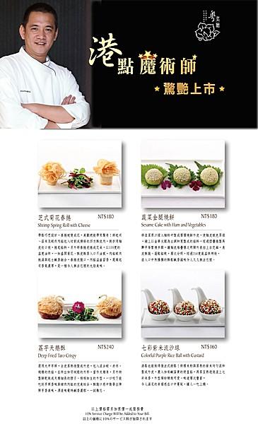 港點魔術師menu-1