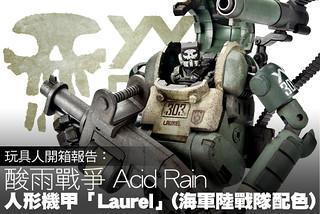 穿梭戰場的機動殺手!《酸雨戰爭》人形機甲「Laurel」(海軍陸戰隊配色) 開箱報告