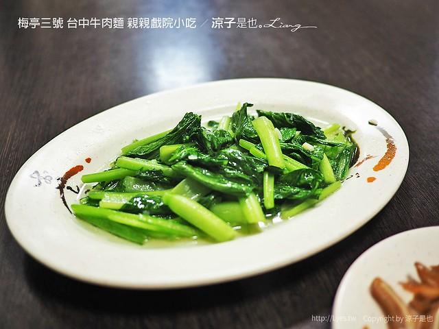 梅亭三號 台中牛肉麵 親親戲院小吃 8
