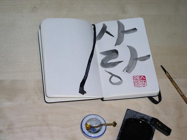 Very Amateurish Hangul Calligraphy
